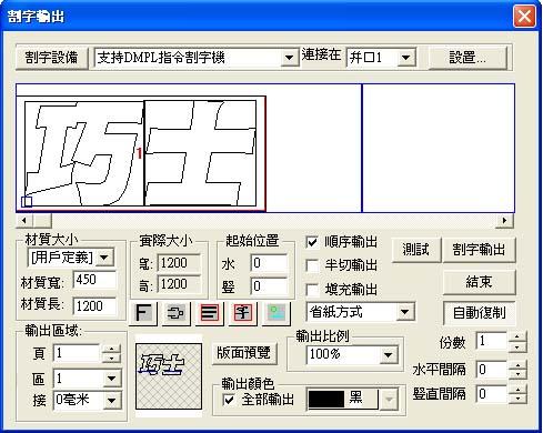 電腦割字機軟體輸出控制視窗
